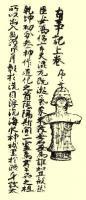 История Японии. Палеолит - или древний каменный век