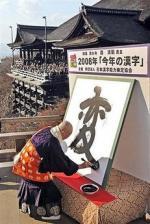 Кандзи  'Изменение' стал иероглифом года 2008