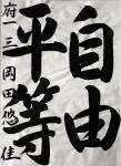 Выставка каллиграфии в Хиросиме. Часть 1