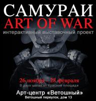 Самураи. Art of War - с 26.11.2010 по 28.02.2011