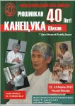 Весенняя школя айкидо; Канецука сенсей, 12-14 апреля Москва
