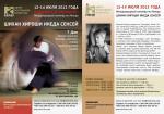 Семинар Икеда сэнсэя в Киеве, 12-14 июля