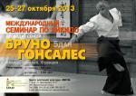 Семинар Айкидо Бруно Гонсалеса, 5 дан, (Париж, Франция), 25-27 октября 2013 года в Киеве