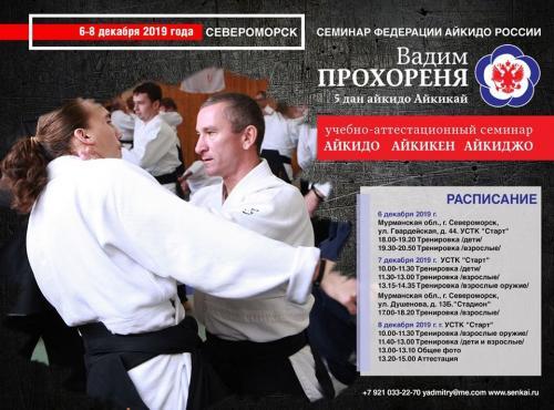 Семинар ФАР в Североморске - Прохореня В.В. - 6-8 декабря 2019